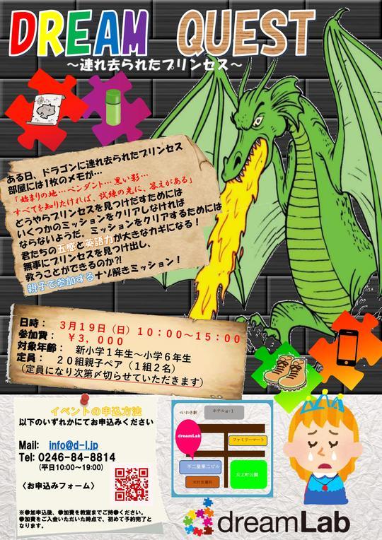 dream_quest.jpg