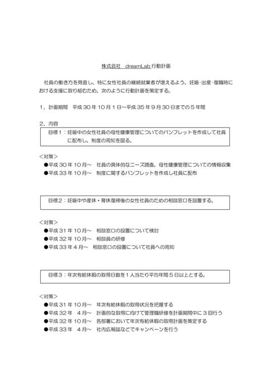 行動計画-1.jpg